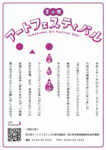 「苫小牧アートフェスティバル」今年も中止、、、 - 2021/7/24-2021/8/31とても残念ですが、今年も中止です。中止ですので、今年もやります!昨年イラストレーターの森迫暁夫さんに手がけていただいた中止を告知するアート。今年は札幌を拠点に活躍する詩人・歌人の久石ソナさんの短歌作品が苫小牧市美術博物館、苫小牧市立中央図書館のガラス窓を彩ります。少し立ち止まって、日常を見つめ、日常を楽しむような作品が並びます。アートフェスティバルは来年へと続きます!→苫小牧アートフェスティバル