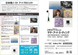 サマーアートミーティングに参加します!@日本橋 東京 | 藤沢レオ - 来月はメンバーの藤沢レオが東京での展覧会に参加します!今年1月にも個展を企画していただいたレイジンシャギャラリーのある日本橋エリア、7つのギャラリーが参加した『サマーアートミーティング』では会期中、各ギャラリーでの企画展、また7つのギャラリー展示が一箇所で見ることができるGallery TK2会場もあります。藤沢レオの作品はGallery TK2会場にて小作品3点に出会えます。各ギャラリーを散策しながら、街も楽しめる一日になると思います。ぜひご覧ください!