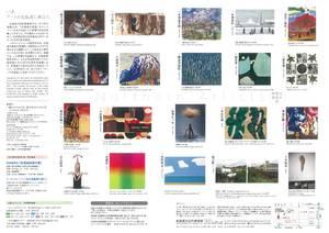 近美コレクション「北の美術家群像」展