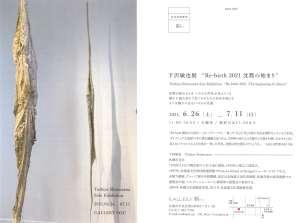 """下沢敏也展""""Re-birth2021 沈黙の始まり"""" gallery創"""