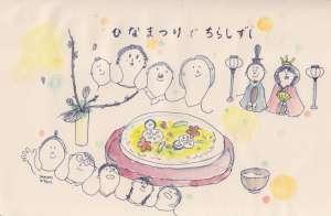 Samen eten/ vol.1 HINA-MATSURI いっしょにたべよう/ vol.1 ひなまつり -