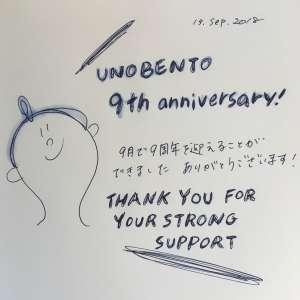 The 9th anniversary!/ ウノベントウ9周年を迎える事が出来ました - ウノベントウ9周年を迎える事が出来ました